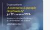 """Konferencja – """"E-commerce, e-pieniądz i kryptowaluty"""" - 27 czerwca 2019"""